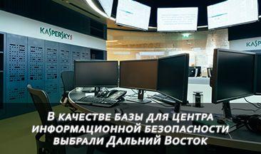 В качестве базы для центра информационной безопасности выбрали Дальний Восток