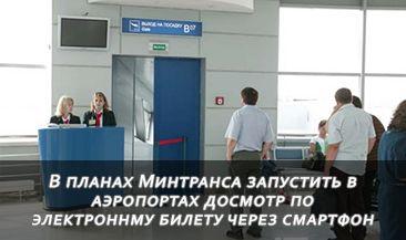 В планах Минтранса к августу запустить в аэропортах досмотр по электронному билету через мобильный телефон