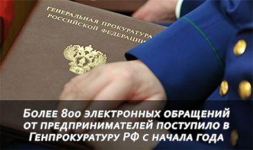 Более 800 электронных обращений от предпринимателей поступило в Генпрокуратуру РФ с начала года