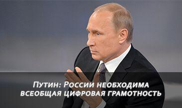 Путин: России необходима всеобщая цифровая грамотность