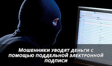 Мошенники уводят деньги с помощью поддельной электронной подписи