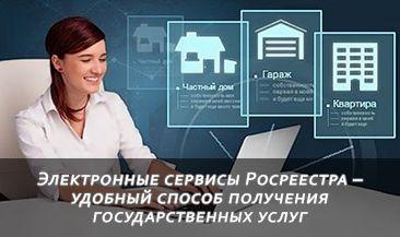 Электронные сервисы Росреестра – удобный способ получения государственных услуг