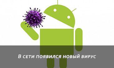 В сети появился новый вирус