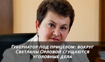 Губернатор под прицелом: вокруг Светланы Орловой сгущаются уголовные дела