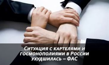 Ситуация с картелями и госмонополиями в России ухудшилась – ФАС
