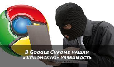 В Google Chrome нашли «шпионскую» уязвимость