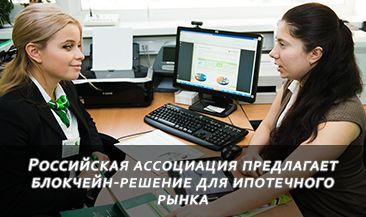 Российская ассоциация предлагает блокчейн-решение для ипотечного рынка