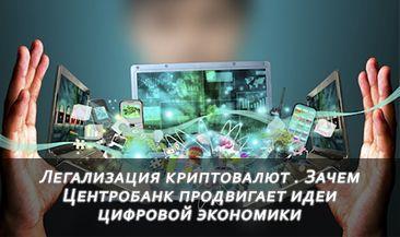 Легализация криптовалют и отмена наличности. Зачем Центробанк продвигает идеи цифровой экономики