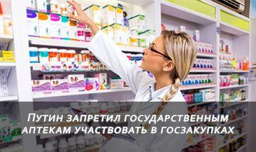 Путин запретил государственным аптекам участвовать в госзакупках