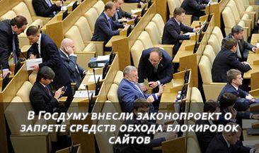 В Госдуму внесли законопроект о запрете средств обхода блокировок сайтов