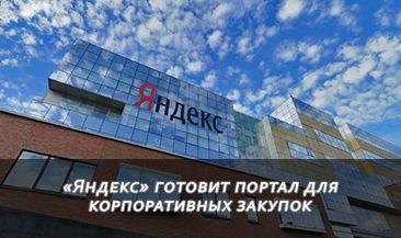 «Яндекс» готовит портал для корпоративных закупок