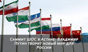 Саммит ШОС в Астане: Владимир Путин творит новый мир для России