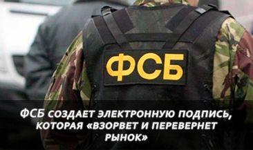 ФСБ создает электронную подпись, которая «взорвет и перевернет рынок»