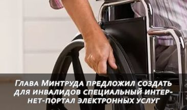 Глава Минтруда Максим Топилин предложил создать для инвалидов специальный интернет-портал электронных услуг