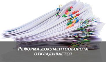 Реформа документооборота откладывается