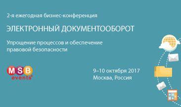 """2-я ежегодная бизнес-конференция """"Электронный документооборот"""""""