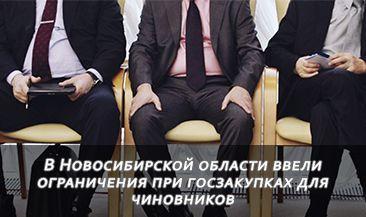 В Новосибирской области ввели ограничения при госзакупках для чиновников