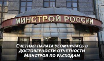 Счетная палата усомнилась в достоверности отчетности Минстроя по расходам на 4,5 млрд рублей