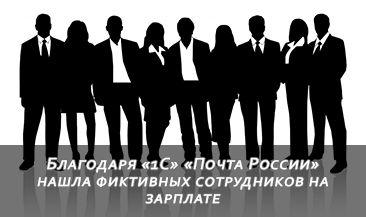 Благодаря «1С» «Почта России» нашла фиктивных сотрудников на зарплате