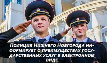 Полиция Нижнего Новгорода информирует граждан о преимуществах получения государственных услуг в электронном виде