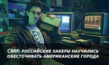 СМИ: российские хакеры научились обесточивать американские города