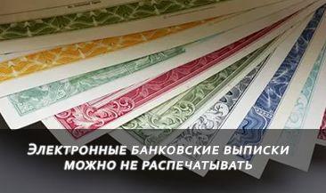 Электронные банковские выписки можно не распечатывать