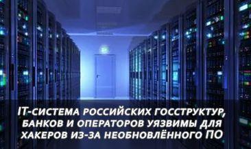 Каждая пятая IT-система российских госструктур, банков и операторов уязвима для хакеров из-за необновлённого ПО