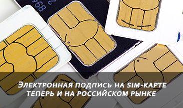 Электронная подпись на sim-карте теперь и на российском рынке