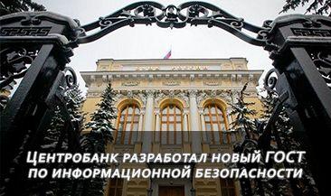 Центробанк разработал новый ГОСТ по информационной безопасности