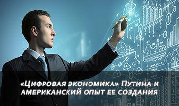 «Цифровая экономика» Путина и американский опыт ее создания