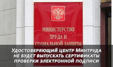 Удостоверяющий центр Минтруда не будет выпускать сертификаты проверки электронной подписи
