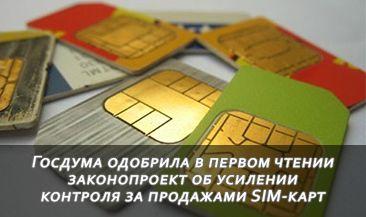 Госдума одобрила в первом чтении законопроект об усилении контроля за продажами SIM-карт