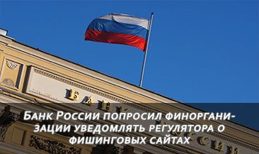 Банк России попросил финорганизации уведомлять регулятора о фишинговых сайтах