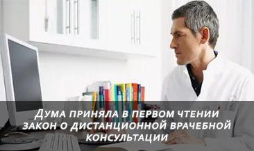 Дума приняла в первом чтении закон о дистанционной врачебной консультации