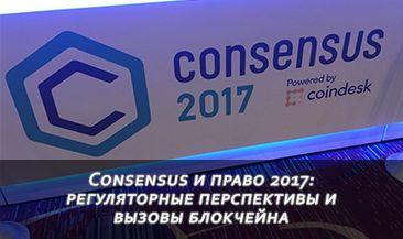 Consensus и право 2017: регуляторные перспективы и вызовы блокчейна