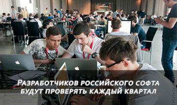 Разработчиков российского софта будут проверять каждый квартал