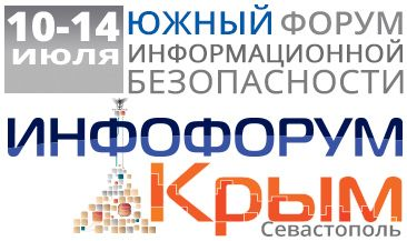 В Севастополе пройдет Южный форум информационной безопасности «Инфофорум-КРЫМ» с 10-14 июля