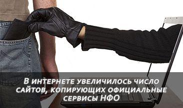 В интернете увеличилось число сайтов, копирующих официальные сервисы НФО