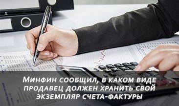 Минфин сообщил, в каком виде продавец должен хранить свой экземпляр счета-фактуры, если покупатель получил счет-фактуру в бумажном виде