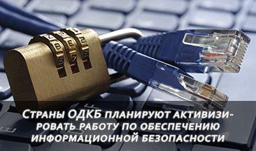 Страны ОДКБ планируют активизировать работу по обеспечению информационной безопасности