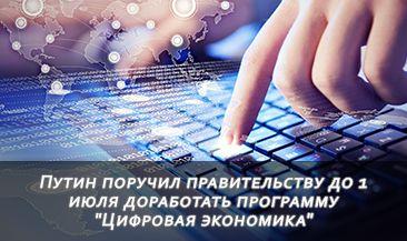 """Путин поручил правительству до 1 июля доработать программу """"Цифровая экономика"""""""