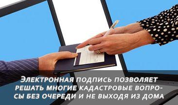 Электронная подпись позволяет решать многие кадастровые вопросы без очереди и не выходя из дома