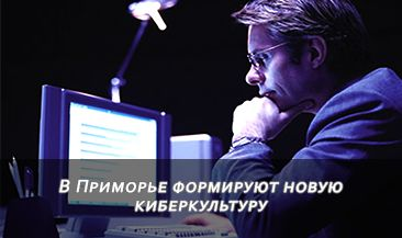 В Приморье формируют новую киберкультуру