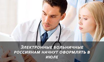 Электронные больничные россиянам начнут оформлять в июле