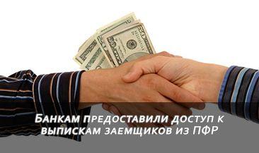 Банкам предоставили доступ к выпискам заемщиков из ПФР