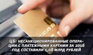 ЦБ: несанкционированные операции с платежными картами за 2016 год составили 1,08 млрд рублей