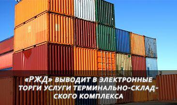 «РЖД» выводит в электронные торги услуги терминально-складского комплекса