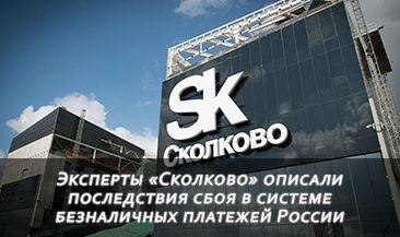 Эксперты «Сколково» описали последствия сбоя в системе безналичных платежей России