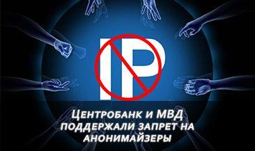 Центробанк и МВД поддержали запрет на анонимайзеры