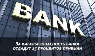 За кибербезопасность банки отдадут 15 процентов прибыли